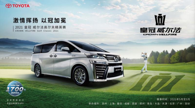 金秋九月 续写经典 2021皇冠威尔法高尔夫精英赛北京站完美收杆
